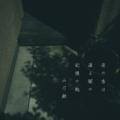 [photoikku][jhaiku][VSCOcam][poem][haiku][verse][poetry][季語][五七五][俳句]真夏の夜 滴る闇の 香り満ち [山乃鯨]