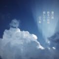 [photoikku][jhaiku][haiku][poem][poetry][verse][俳句][季語][写真俳句][五七五]
