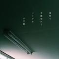 [photoikku][jhaiku][haiku][poem][夏][summer][俳句][季語][写真俳句][フォト俳句]夏祭り 手鏡ゆれて ソーダ水 [山乃鯨]