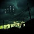 [photoikku][jhaiku][haiku][poem][写真俳句][フォト俳句][秋][fall][autumn][俳句]野分過ぐ 東雲速し 大地鳴る [山乃鯨]