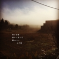 [photoikku][jhaiku][haiku][poem][秋][autumn][俳句][季語][写真俳句][フォト俳句]無き記憶 確かに居た日 霧noise[山乃鯨]