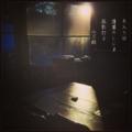 [photoikku][jhaiku][haiku][poem][冬][winter][俳句][季語][写真俳句][フォト俳句]冬入り日 薄暮のしじま 孤影灯る [山乃鯨]
