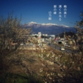 [photoikku][jhaiku][haiku][poem][春][spring][俳句][季語][写真俳句][フォト俳句]梅の香と 湧く水光る 銀の峰 [山乃鯨]