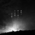 [photoikku][jhaiku][haiku][poem][春][spring][俳句][季語][写真俳句][フォト俳句]春眠る 淵より湧きし かの旅路 [山乃鯨]