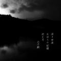 [photoikku][jhaiku][haiku][poem][春][spring][俳句][季語][写真俳句][フォト俳句]浮き世波 おぼろの記憶 沈む月 [山乃鯨]