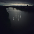 [photoikku][jhaiku][haiku][poem][夏][summer][俳句][季語][写真俳句][フォト俳句]沈む過去 たゆたふ流れ 梅雨の川 [山乃鯨]