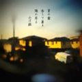 [photoikku][jhaiku][haiku][poem][夏][summer][俳句][季語][写真俳句][フォト俳句]夏の霧 香りて暑き 陽の昇る [山乃鯨]