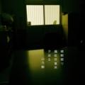 [photoikku][jhaiku][fxcamera][poetry][俳句][季語][写真俳句][秋][autumn][フォト俳句]蜻蛉(とんぼ)照(て)り 福祉作業所 夕迫る [山乃鯨]