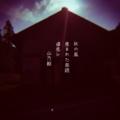 [photoikku][jhaiku][haiku][poem][fxcamera][季語][写真俳句][秋][autumn][フォト俳句]秋の風 産まれた旅路 道惑(まど)ひ [山乃鯨]
