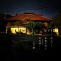 [photoikku][jhaiku][haiku][autumn][poetry][季語][写真俳句][snapseed][photohaiku][フォト俳句]雨上がり 草露(そうろ)夕映え 地虫鳴く [山乃鯨]