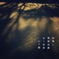 [photoikku][jhaiku][haiku][autumn][poetry][季語][写真俳句][snapseed][photohaiku][フォト俳句]秋寒し 無限回廊 会う刹那 [山乃鯨]