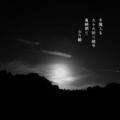 [photoikku][jhaiku][冬][winter][poetry][季語][写真俳句][snapseed][photohaiku][フォト俳句]冬陽入る 九十九(つづら)折り越ゆ 鳥眼(め)閉じ [山乃鯨]