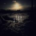 [photoikku][jhaiku][冬][winter][poetry][季語][写真俳句][snapseed][photohaiku][フォト俳句]山越えて 北風見たり 鄙(ひな)白し[山乃鯨]