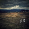 [photoikku][jhaiku][春][spring][poetry][季語][写真俳句][snapseed][photohaiku][フォト俳句]風は春 颪(おろし)常(つね)吹く 北の街[山乃鯨]