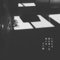 [photoikku][jhaiku][春][spring][poetry][季語][写真俳句][snapseed][photohaiku][フォト俳句]人去れば 遊糸(ゆうし)湧く空 風の音[山乃鯨]