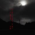 [photoikku][poetry][写真短歌][短歌][snapseed][phototanka][フォト短歌]けはひ読み 笑み繕(つくろ)ひて 見し夢は うつつ幻 醒めぬ暁[山乃鯨]