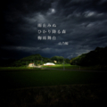 [phonto][haiku][jhaiku][夏][summer][poetry][季語][写真俳句][snapseed][photohaiku]雨止みぬ ひかり降る森 梅雨舞台[山乃鯨]