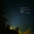 [phonto][jhaiku][夏][summer][poetry][季語][写真俳句][snapseed][photohaiku][フォト俳句]みなみかぜ 夜明けのラヂオ 潮香る[山乃鯨]