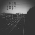 [phonto][jhaiku][夏][summer][poetry][季語][写真俳句][snapseed][photohaiku][フォト俳句]屈(こご)み行く医院壁濡れ昏し梅雨[山乃鯨]