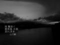 [jhaiku][夏][summer][poetry][季語][写真俳句][snapseed][photohaiku][フォト俳句]雨 繁吹(しぶ)く 黒南風(くろはえ)水面 流れ浮き[山乃鯨]