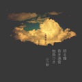 [jhaiku][夏][写真俳句][poetry][季語][summer][photohaiku][micropoetry][フォト俳句][haiku]照る瞳 昏(くら)き遠雷 枷(かせ)負ひき[山乃鯨]