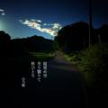 [jhaiku][秋][写真俳句][poetry][季語][photohaiku][micropoetry][autumn][フォト俳句][haiku]寝覚め空 光り翳(かげ)りて 秋ひとり[山乃鯨]