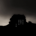 [jhaiku][秋][fall][写真俳句][poetry][季語][photohaiku][micropoetry][autumn][フォト俳句]地平照り 秋霖昏(くら)し 過疎の街[山乃鯨]