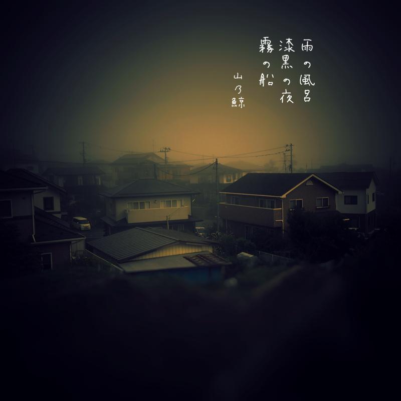 雨の風呂 漆黒の夜 霧の船[山乃鯨]