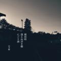 [jhaiku][秋][fall][写真俳句][poetry][季語][photohaiku][micropoetry][autumn][フォト俳句]琥珀時 逢えぬ浮き橋 にごり酒[山乃鯨]