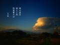 [jhaiku][冬][haiku][写真俳句][poetry][季語][photohaiku][micropoetry][winter][フォト俳句]峰の虚空 越えて凩(こがらし) 陸奥暮れゆ[山乃鯨]