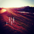 [jhaiku][冬][haiku][写真俳句][poetry][季語][photohaiku][micropoetry][winter][フォト俳句]冬陽燃ゆ まなこ溺れり 恋 燻(くゆ)る[山乃鯨]