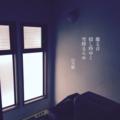 [jhaiku][冬][haiku][写真俳句][poetry][季語][photohaiku][micropoetry][winter][フォト俳句]籠る音 穏(おだ)し時ゆく 雪降るらめ[山乃鯨]