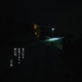 [jhaiku][冬][haiku][写真俳句][poetry][季語][photohaiku][micropoetry][winter][フォト俳句]鬼火吐き 奈落たゆたふ 闇の淵[山乃鯨]