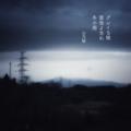 [jhaiku][冬][haiku][写真俳句][poetry][季語][photohaiku][micropoetry][winter][フォト俳句]グレイな眼 雲母よ光れ 冬の雨[山乃鯨]