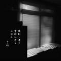 [jhaiku][冬][haiku][写真俳句][poetry][季語][photohaiku][micropoetry][winter][フォト俳句]陽射し濃き 雪晴れ浄土 水匂ふ[山乃鯨]