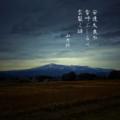 [jhaiku][冬][haiku][写真俳句][poetry][季語][photohaiku][micropoetry][winter][フォト俳句]安達太良や 雪呼ぶしるべ 雲裂く碑[山乃鯨]