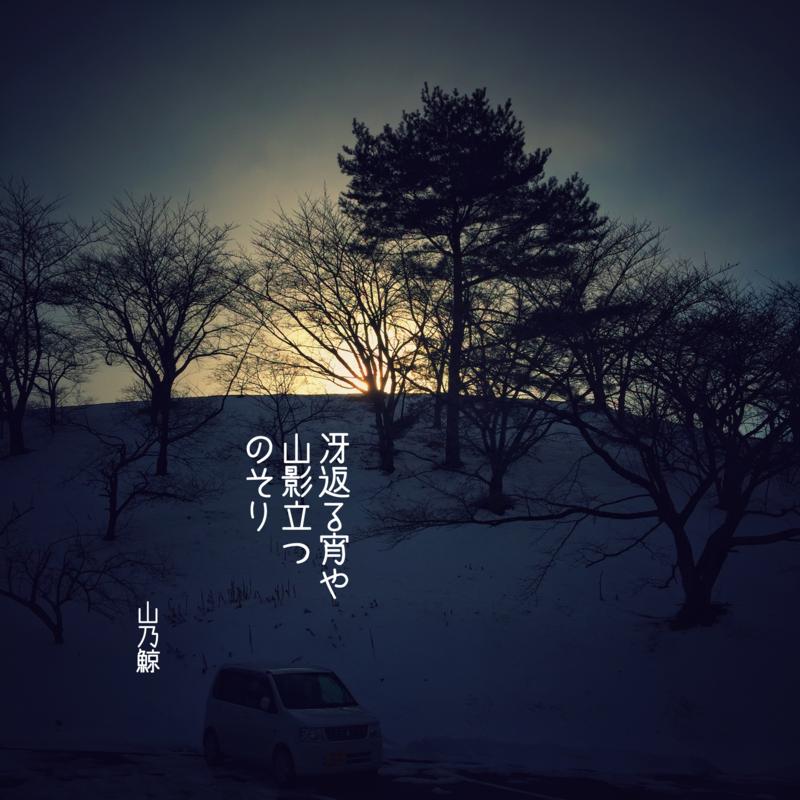 冴返る宵や 山影立つ のそり[山乃鯨]