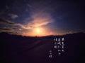 [jhaiku][春][haiku][写真俳句][poetry][季語][photohaiku][micropoetry][spring][フォト俳句]夢見覚め 春暁たれぞ 唄ふ街[山乃鯨]