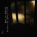 [jtanka][短歌][tanka][写真短歌][poetry][phototanka][micropoetry][フォト短歌][poem][shortpoem]見上ぐれば奈落に堕つる夜の雪 虚空無限の先の春風[山乃鯨]