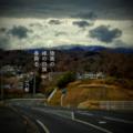 [jhaiku][春][haiku][写真俳句][poetry][季語][photohaiku][micropoetry][spring][フォト俳句]陸奥(みちのく)の 峰の白旗 春興(おこ)る[山乃鯨]