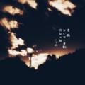 [jhaiku][春][haiku][写真俳句][poetry][季語][photohaiku][micropoetry][spring][フォト俳句]君(きみ) 朧(おぼろ) 分かちし身躯(しんく) 同拠の血[山乃鯨]