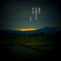 [jhaiku][夏][haiku][写真俳句][poetry][季語][photohaiku][micropoetry][summer][フォト俳句]遠雷や 河鹿(かじか)鳴き止み 街の音[山乃鯨]