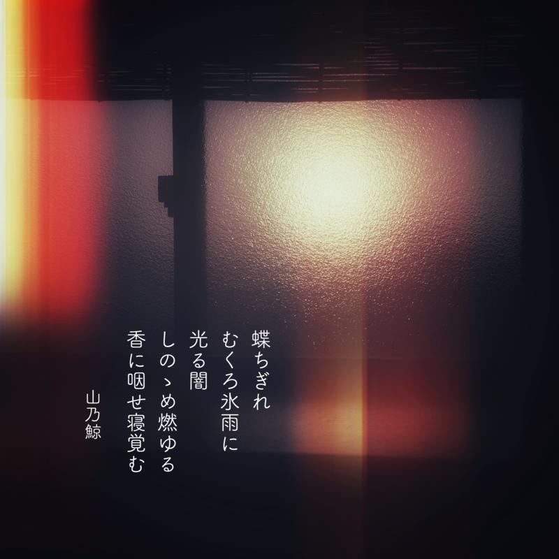蝶ちぎれ むくろ氷雨に光る闇 しのゝめ燃ゆる香(か)に咽(む)せ寝覚む[