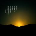 [jtanka][短歌][tanka][写真短歌][poetry][phototanka][micropoetry][フォト短歌][poem][shortpoem]頰叩く高嶺颪(おろし)に鳥瞑(つむ)る見よ雲襲ひ峰は吹雪きぬ[山乃鯨