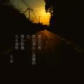 [jtanka][短歌][tanka][写真短歌][poetry][phototanka][micropoetry][フォト短歌][poem][shortpoem]禁忌の香 琥珀潤みし逢魔時 花 陽を愛撫 光る凌辱[山乃鯨]
