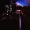 [jhaiku][俳句][haiku][写真短歌][春][桜][photohaiku][micropoetry][フォト俳句][poem]花に暮れ陰も凍らばたれぞ彼青き血を牽く鵺(ぬゑ)ぞ目覚めむ[山乃鯨