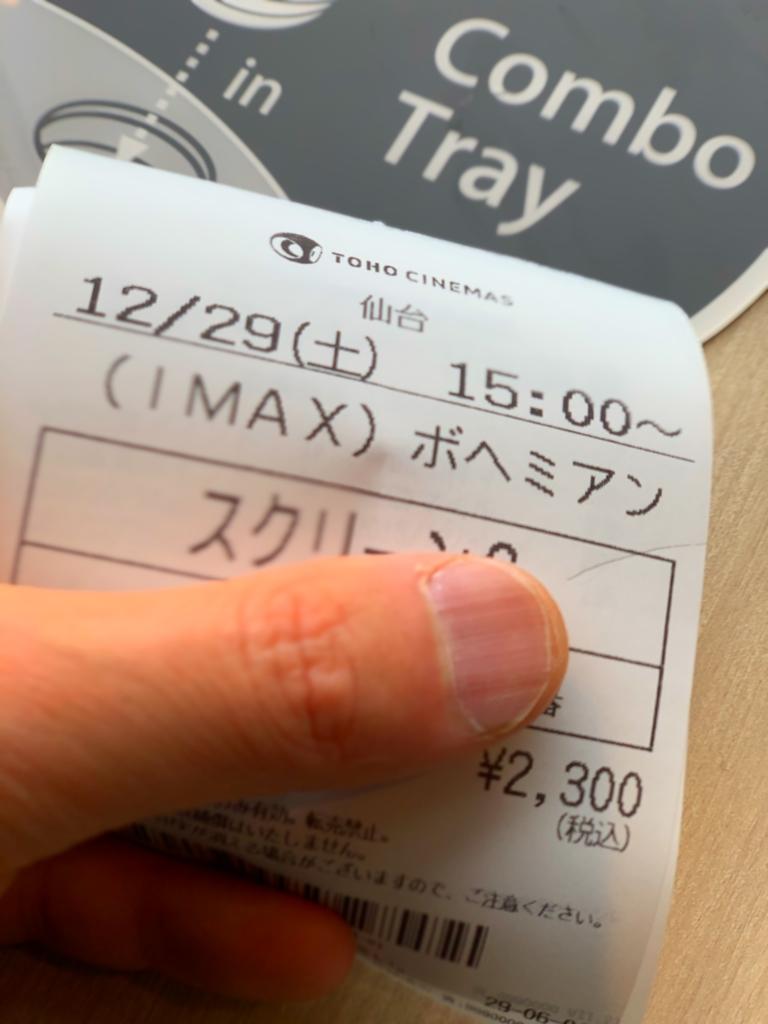 このレシートみたいなチケットはなんとかならんものか。