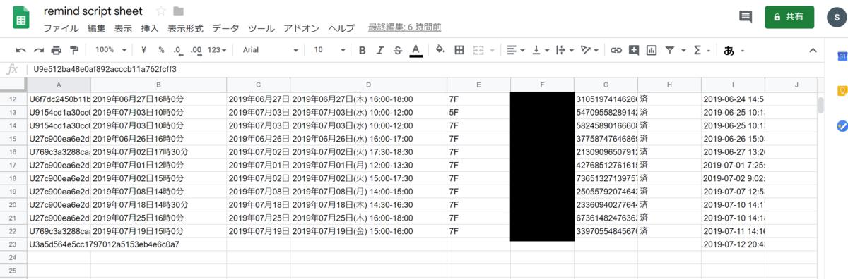 f:id:iTD_GRP:20190719174338p:plain