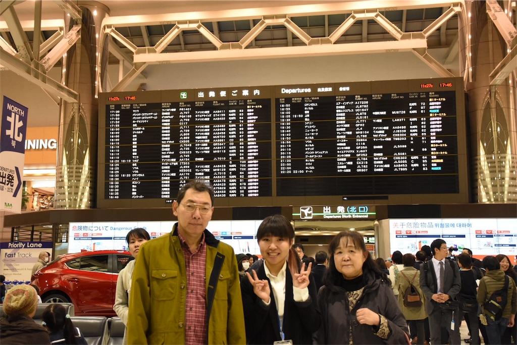 f:id:i_am_yuko:20161128070245j:image