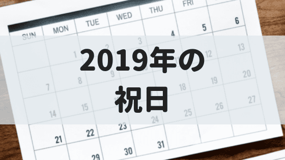 f:id:i_blog:20190103105608p:plain